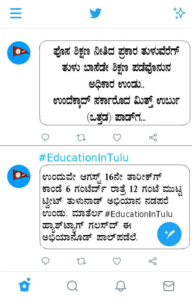 #EducationInTulu #educationpolicy2020 https://t.co/MQgQaNBHIn