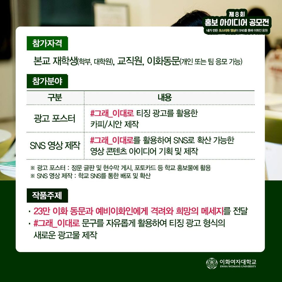 """The 8th PR Idea Contest has begun! We look forward to your active participation. Fill out the application form of the notice on the homepage and apply via e-mail to the Ewha Communications Office. *Notice>search """"The 8th PR Idea Contest"""" *imewha@ewha.ac.kr, 02-3277-3693) 이미지"""