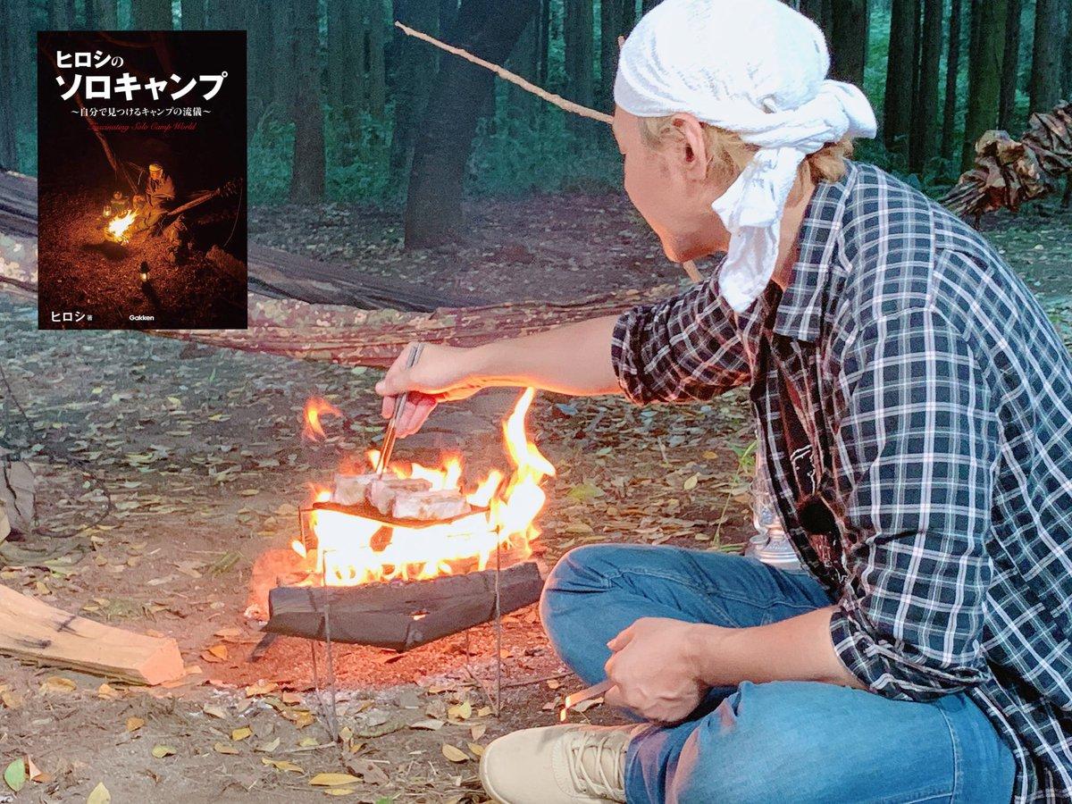 キャンプ ヒロシ ソロ