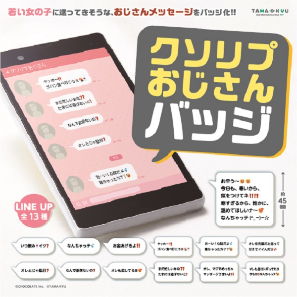 【気になる】カプセルトイ「TAMA-KYU」、期間限定ストアを渋谷にオープン25日~30日の6日間限定。カプセル筐体だけではなく、「クソリプおじさんTシャツ」といった商品も販売する。