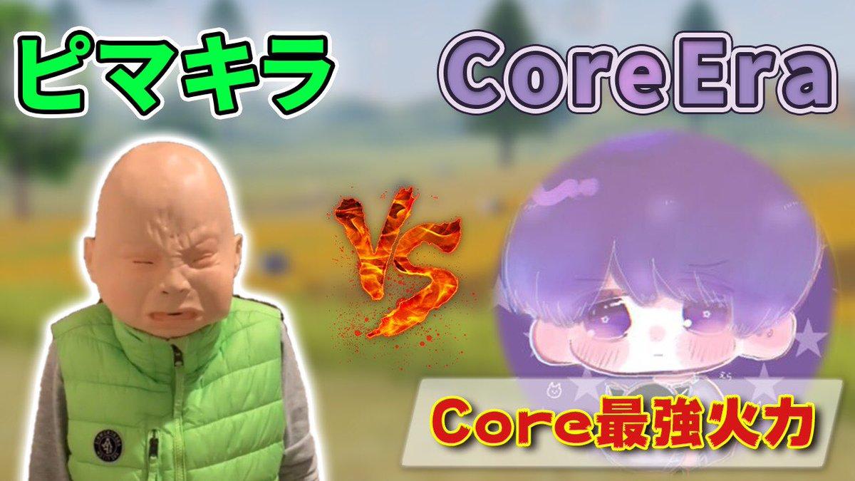 【荒野行動】ピーマン嫌い vs CoreEra  ピーマンがちのリベンジ編‼️火力vs火力のしばきあい