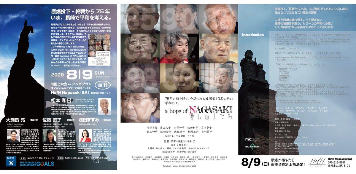8月9日に行われる「原爆投下・終戦から75年 いま、長崎で平和を考える。」シンポジウムでの、映画「a hope nagasaki 優しい人たち」オンライン上映会への参加受付情報です。当日は回線の都合上、先着60名の方々の参加とさせていただきます。8月6日18:30より開始申し込み先