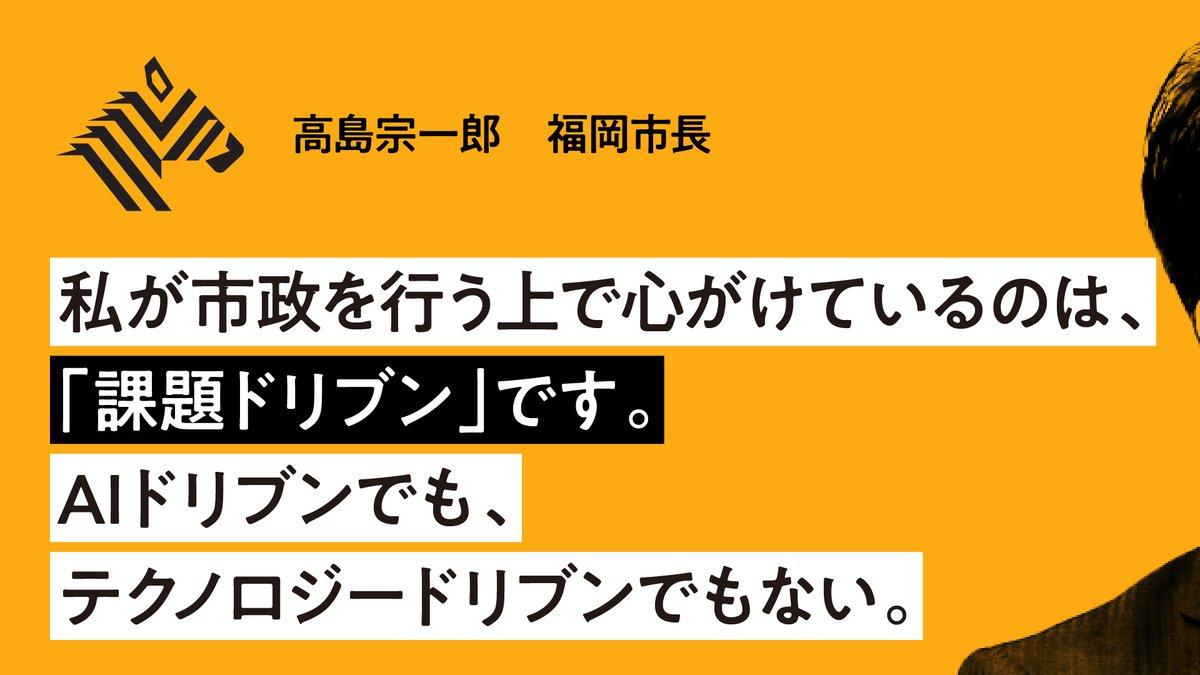 「ビジネスの世界には『ブルーオーシャン』という言葉がありますよね。行政の世界にもブルーオーシャンはあると思っています。」福岡市 市長 高島 宗一郎氏@so_takashima が、「実証実験の聖地」のリアルを語る📝全文は▶︎