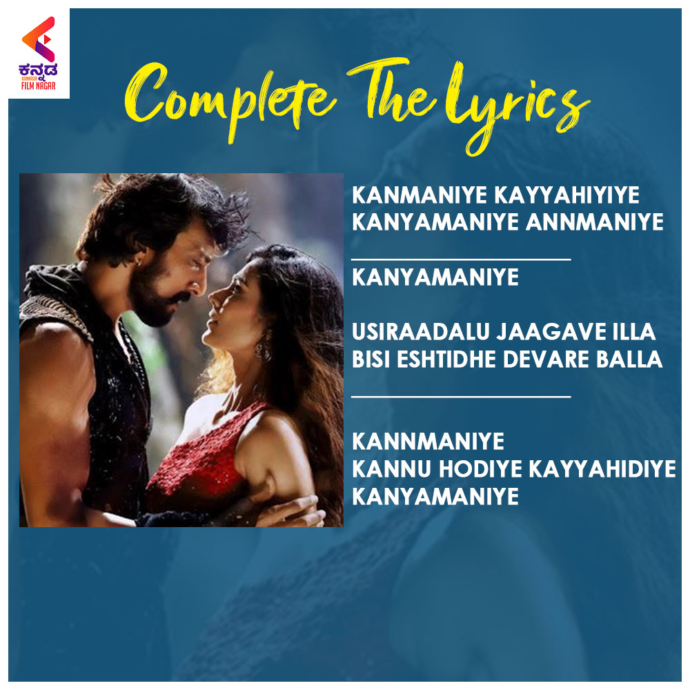 Let's see how many of you can answer this?!  #KannadaFilmnagar #KFN #CompleteTheLyrics #Music #SongLyrics #SandalwoodSongs #Sandalwood #KannadaSongs #kannadamovies pic.twitter.com/iSN4wOxR04