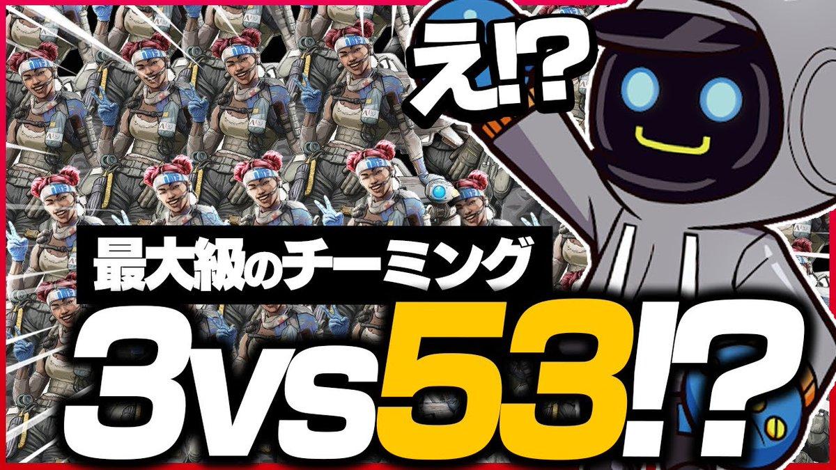 3vs53!?APEX史上最大級のチーミングマッチ!!