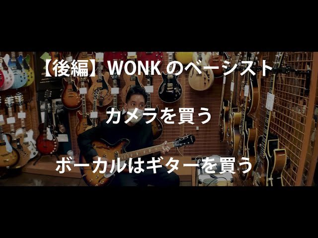 #Vlog 更新しました!#WONK と #MELRAW で #SIGMAfp を買いに行った日の話後編です。#ケントナガーツカ はギター型のカメラ(ギター)を買ってます。