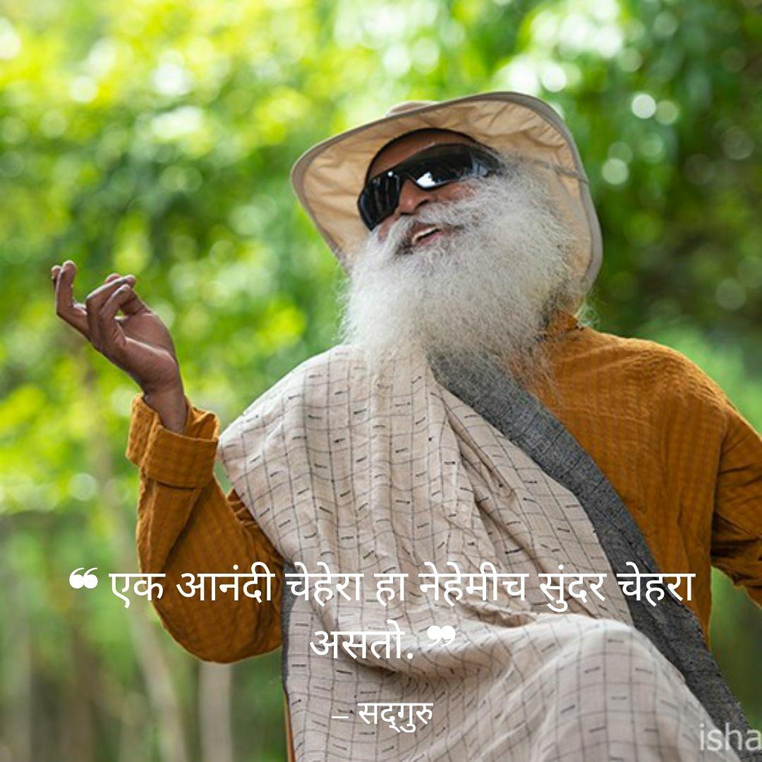 सद्गुरु माझा   ❝ एक आनंदी चेहेरा हा नेहेमीच सुंदर चेहरा असतो. ❞  ~ सद्गुरु  #SadhguruMarathi #SadhguruMaza #MarathiQuotes #SadhguruQuotes #Sadhguru #IshaFoundation #InnerEngineering #Aadiyogi #Joy #happy #smilingfaces #Marathi #maharashtrapic.twitter.com/byjQBw6CPJ