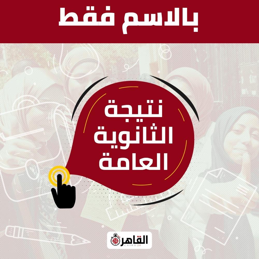 القاهرة 24 اكتب اسمك الآن واحصل على نتيجة الثانوية العامة 2020 بالاسم فقط طالع النتيجة