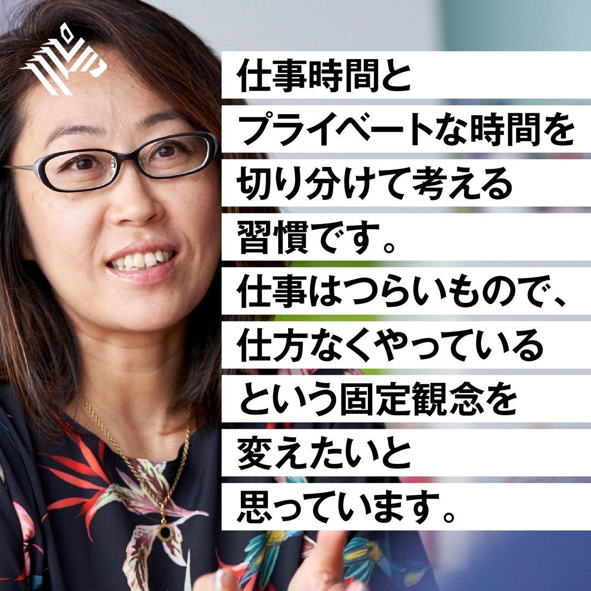 🎙今日の一言🎙「人は、夢中になれる仕事をやっている時ほど、生活と仕事が一体化していくものです」「自由に副業ができる場づくりを通じて、日本人の仕事に対する考え方を変えたい」と、ユニリーバ・ジャパン人事総務本部長・島田由香さんは考えます。全文を読む👉