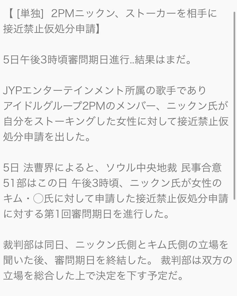 RT @mirehappy1106u: [単独]  2PMニックン ストーカーを相手に接近禁止仮処分申請  記事翻訳*添付🌿 #ニックン...