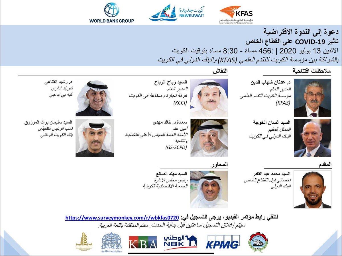 ▪ فيديو - الندوة الافتراضية (أون لاين) بعنوان تأثير covid-19  على القطاع الخاص بالتعاون بين مؤسسة الكويت للتقدم العلمي ومجموعة البنك الدولي في دولة الكويت.  لمن يرغب بمشاهدة اللقاء يمكنكم الدخول على الرابط التالي:  https://t.co/ahjAR8w1RN https://t.co/XnxFR49xht