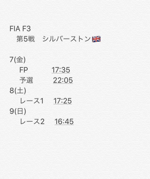 #f3jp #F3 #FIAF3 #F170 #RoadToF1 https://t.co/iFinxD0xTD