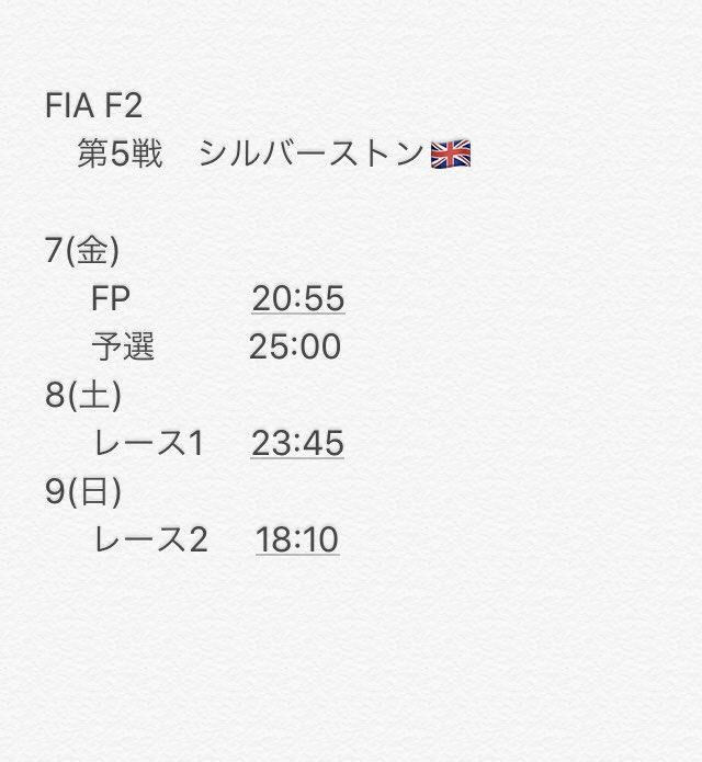 #f2jp #F2 #FIAF2 #F170 #RoadToF1 https://t.co/ATlvHs0KE2