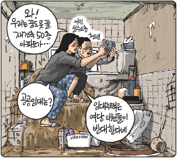'기생충' 8월 6일 김용민 화백의 그림마당 news.khan.kr/Fbzo