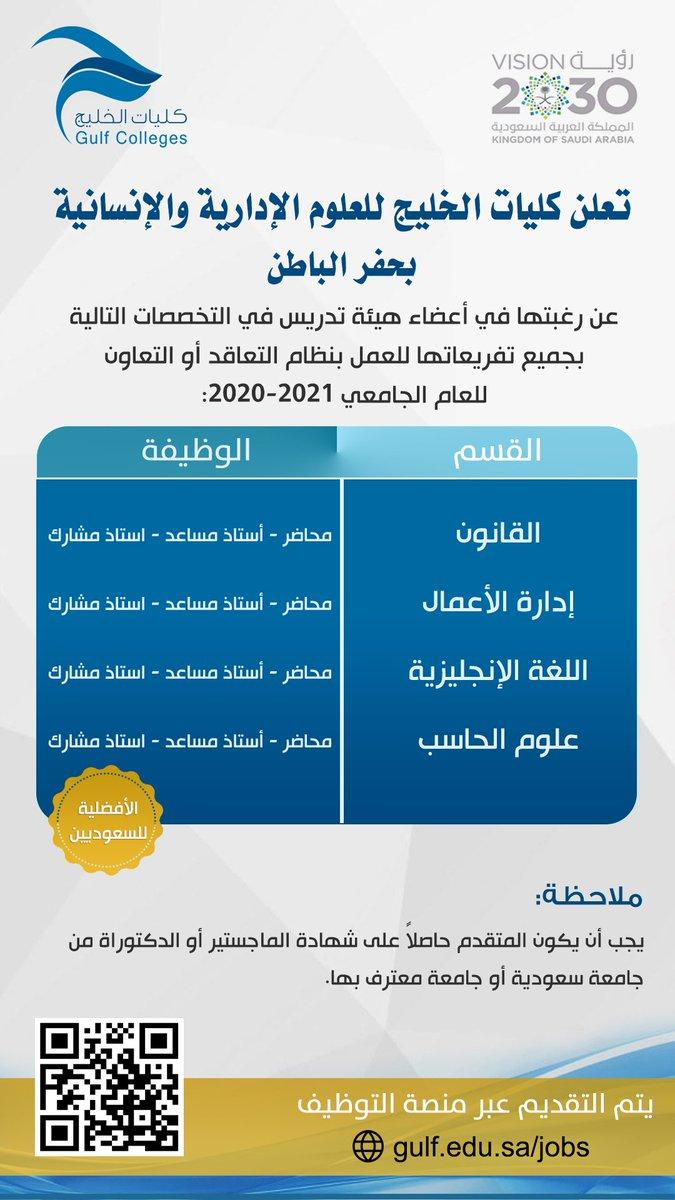 تعلن #كليات_الخليج عن وظائف أعضاء هيئة تدريس فى #حفر_الباطن   - محاضر - أستاذ مساعد - أستاذ مشارك  التخصصات:- 1- القانون 2- إدارة الأعمال 3- اللغة الإنجليزية 4- علوم الحاسب  📌 الأفضلية للسعوديين  رابط التقديم https://gulf.edu.sa/jobs/  #حفر_الباطن_الان #وظائف_اكاديمية #وظائف