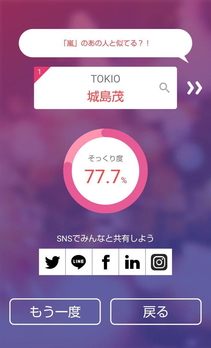 AI(人工知能)が似ている有名人を教えてくれるアプリ「そっくりさん」を使ってみました!城島茂(TOKIO)に似てるみたいです。iOS: Android:  最初さ嵐の松潤って出てツイートするの止めたけどリーダーならいいかw
