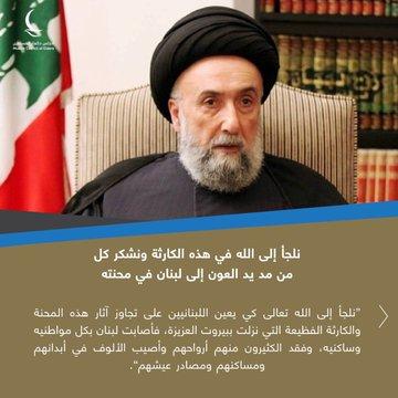 العلامة السيد علي الأمين: نشكر كل من مد يد العون إلى لبنان في محنته  Eeqj3XQXsAAw-7g?format=jpg&name=360x360