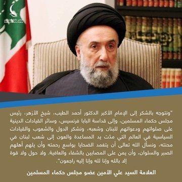 العلامة السيد علي الأمين: نشكر كل من مد يد العون إلى لبنان في محنته  Eeqj3XTXYAEG4Uh?format=jpg&name=360x360
