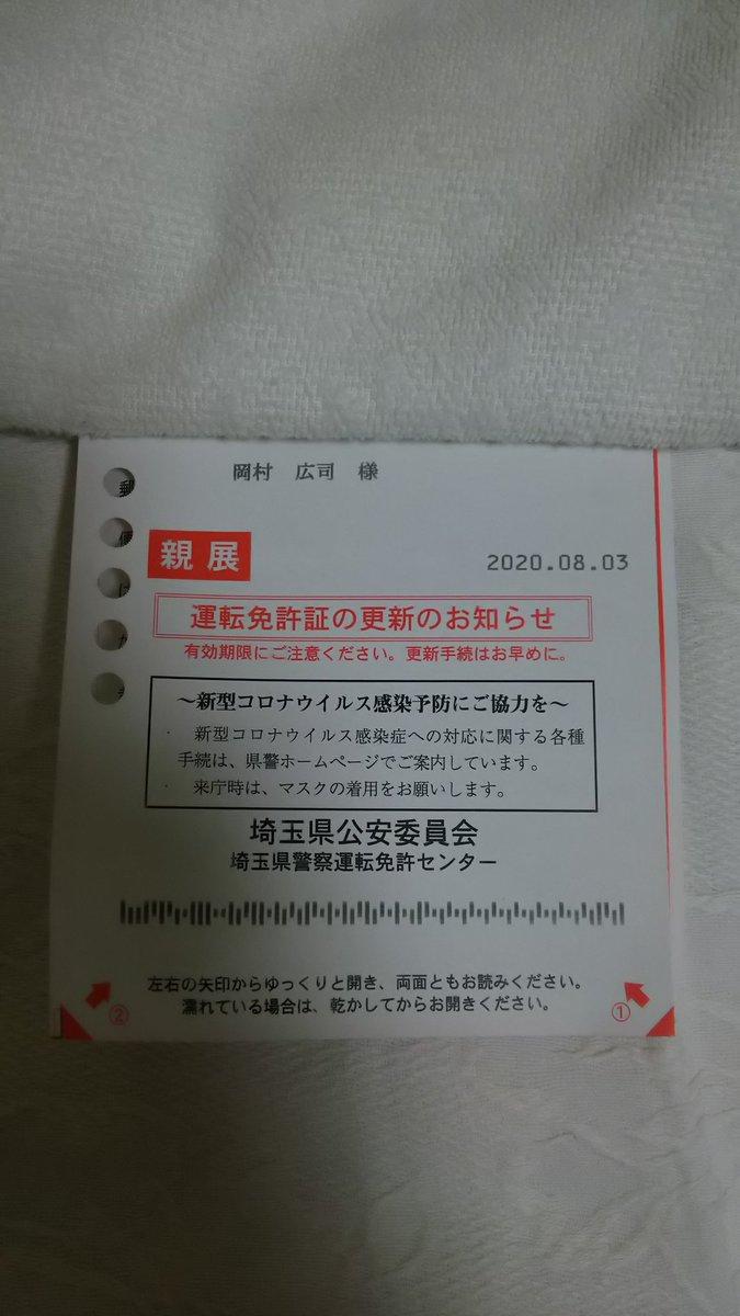 埼玉 県 免許 更新 延長