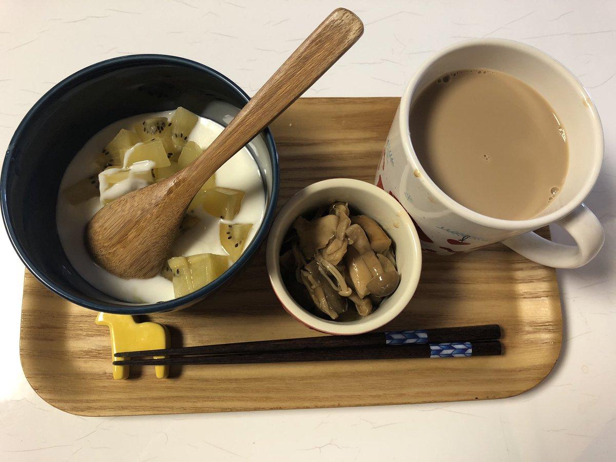 朝ごはん〜。・豆乳ロイヤルミルクティ・作りおききのこのマリネ・プレーンヨーグルト+黄キウイ見切り品で買ってきたキウイ甘くてサイコー👍きのこマリネ、これまじでおいしいので常備菜にオススメです!大好き💕#月曜断食