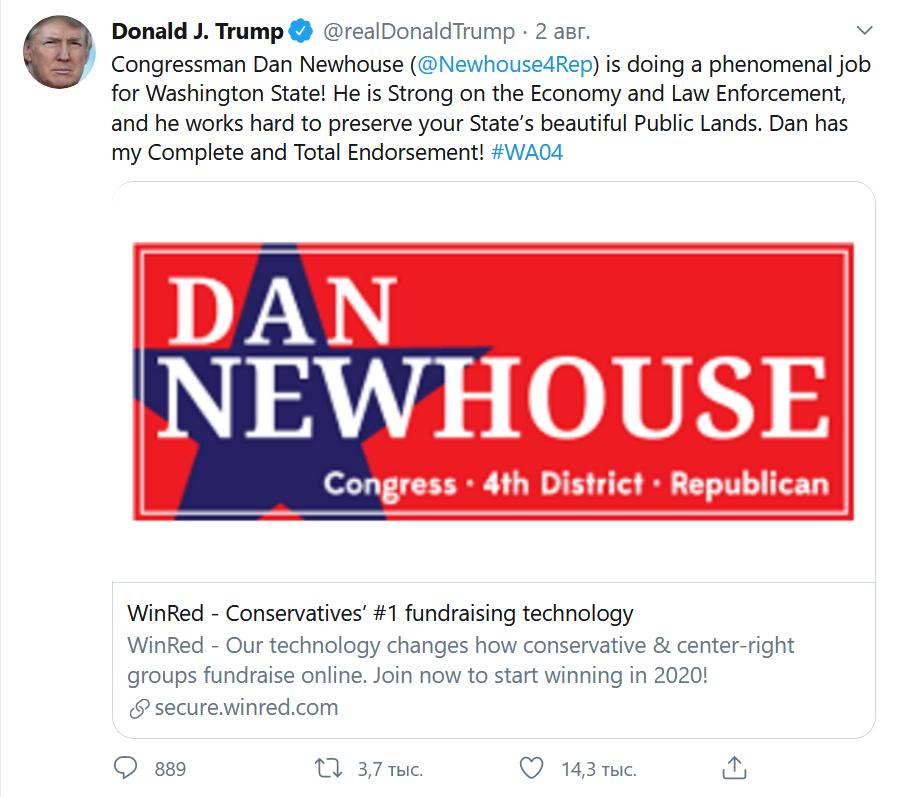 Конгрессмен Дэн Ньюхаус (@Newhouse4Rep) делает феноменальную работу для штата Вашингтон! Он силен в экономике и обеспечении правопорядка, усердно работает над сохранением общественных земель вашего штата. Полностью поддерживаю Дэна! #WA04 https://t.co/7E5U85qbk6