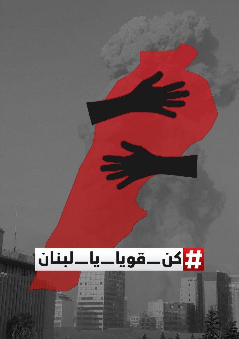 نحن معکم ....  #کن_قویا_یا_لبنانpic.twitter.com/caARqq8SWz