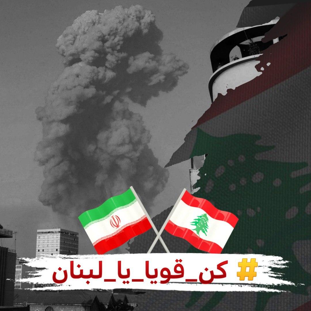 در واکنش به اتفاقات اخیر در لبنان  نحن معکم ....  #کن_قویا_یا_لبنانpic.twitter.com/QMBoZcFYXW