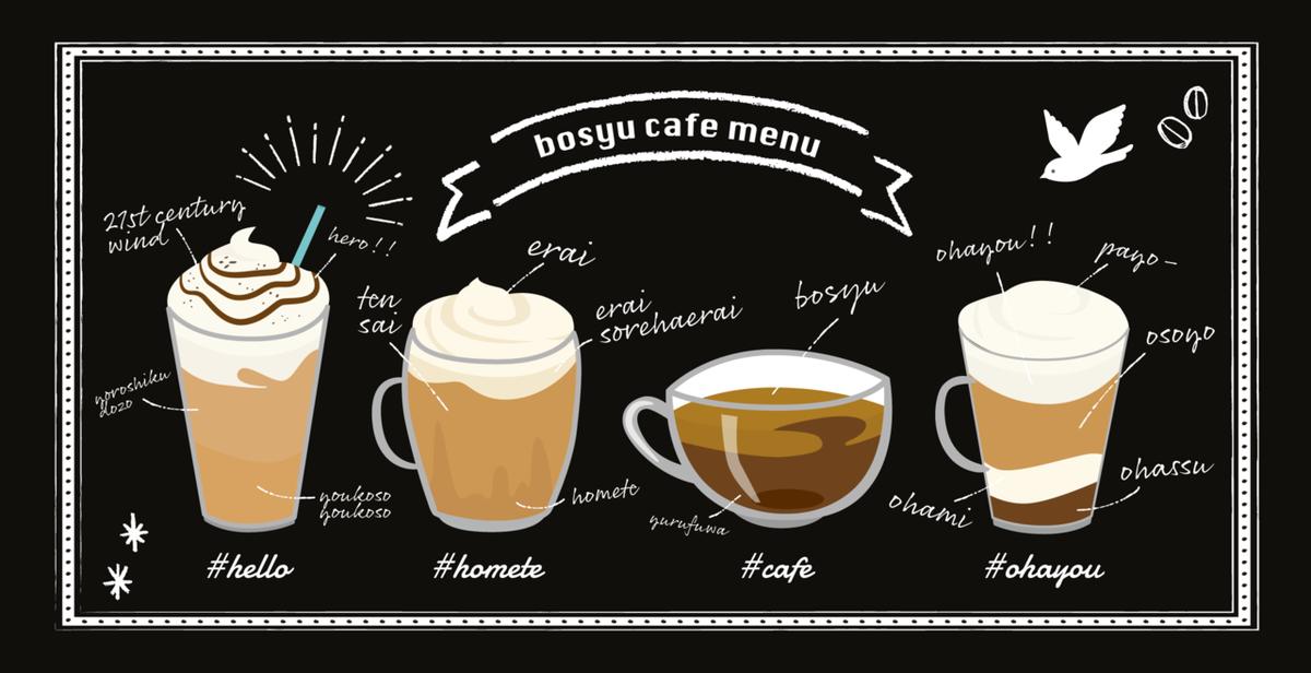 \プレゼント中♩/#bosyuカフェ ステッカー2種完成!・menuデザイン(5×10cm)・ロゴ(直径4cm/赤線で丸にはがれる/透明)👉カフェ内 #cafe チャンネルのピン留め投稿のフォームよりお申込みいただいた全員にプレゼント!先着順なのでお早めに。(カフェ未参加の方は固定ツイから💁♀️まだ間に合う!)
