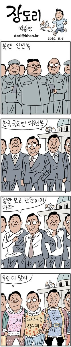 '복장' 8월 6일 박순찬 화백의 장도리 news.khan.kr/eZJv