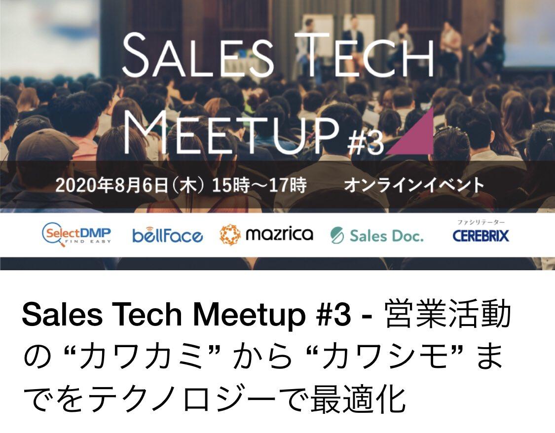 Sales Tech Meetup #3そういえば、こちら本日ですね!わたくし、登壇しますー☺︎まだドタ参、間に合いますよ!!🙆♂️