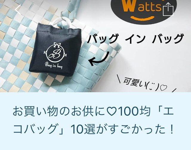 LOCARIにて新着記事UP!8月5日(水)夜のピックアップに選ばれました。『お買い物のお供に♡100均「エコバッグ」10選がすごかった!』@locari_jpより編集後記:1つは洗って、1つは使って、エコバッグはストックがあると便利なので100均で探すのもありです!