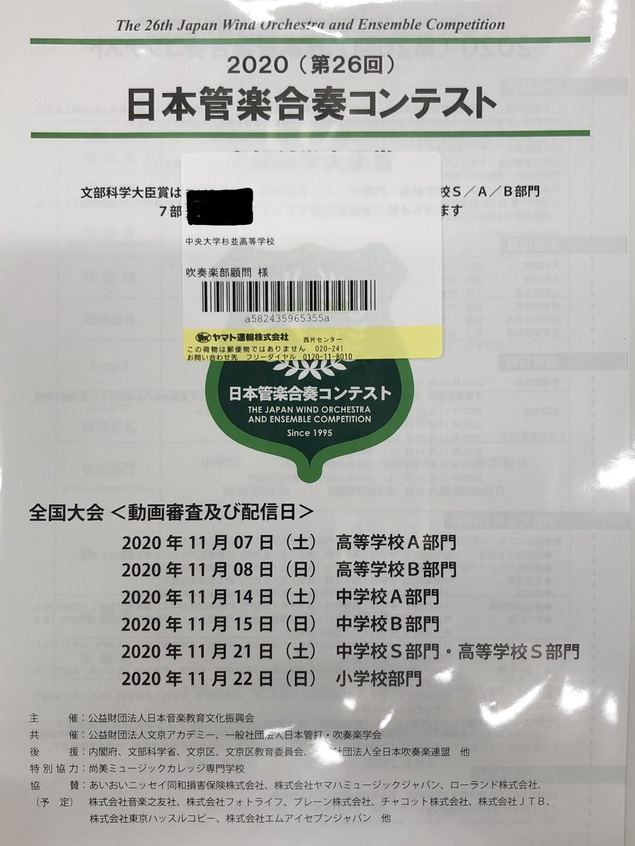 管 結果 コンテスト 学 2020 日本 合奏