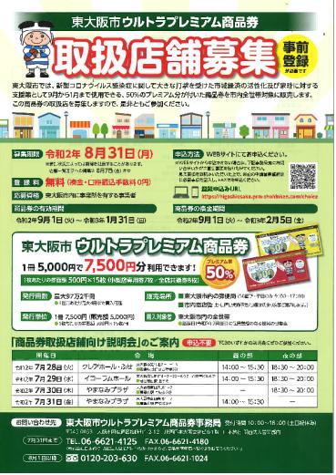 大阪 市 プレミアム 商品 券 コロナ
