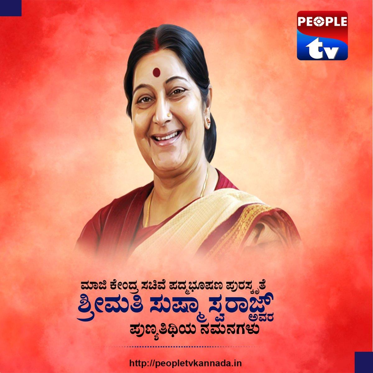 ಮಾಜಿ ವಿದೇಶಾಂಗ ಸಚಿವೆ ಶ್ರೀಮತಿ ಸುಷ್ಮಾ ಸ್ವರಾಜ್ ಅವರ ಪುಣ್ಯತಿಥಿಯಂದು ನಮನಗಳು. #PeopletvKannada #peopletvLive #peopletv #KannadaNewsChannel #LatestNews #LatestKannadaNews #Kannada #News #KarnatakaFightsCorona #ಸುಷ್ಮಾಸ್ವರಾಜ್ #SushmaSwarajpic.twitter.com/ZdRpTKT6oC
