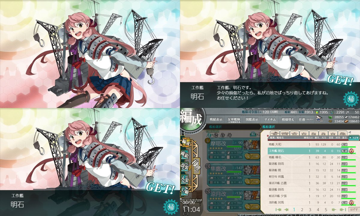 ドロップ 艦これ e-2