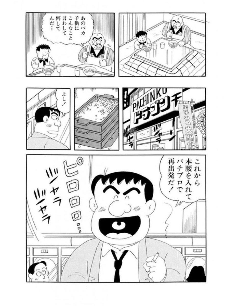 ちゃん ぱぱ れん