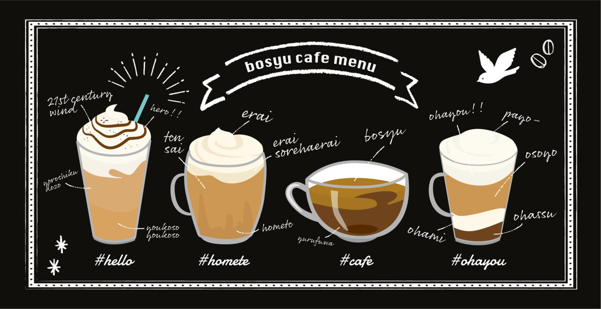 #bosyuカフェ ステッカー 紹介👉 2. menuデザインよく見るとドリンク名は #homete #ohayou など、カフェの人気チャンネル名。中身はerai(えらい)、tensai(てんさい)などチャンネル内でよく見かけるワードがデザインされています✨5×10cmです!欲しい方は↓から(無料)