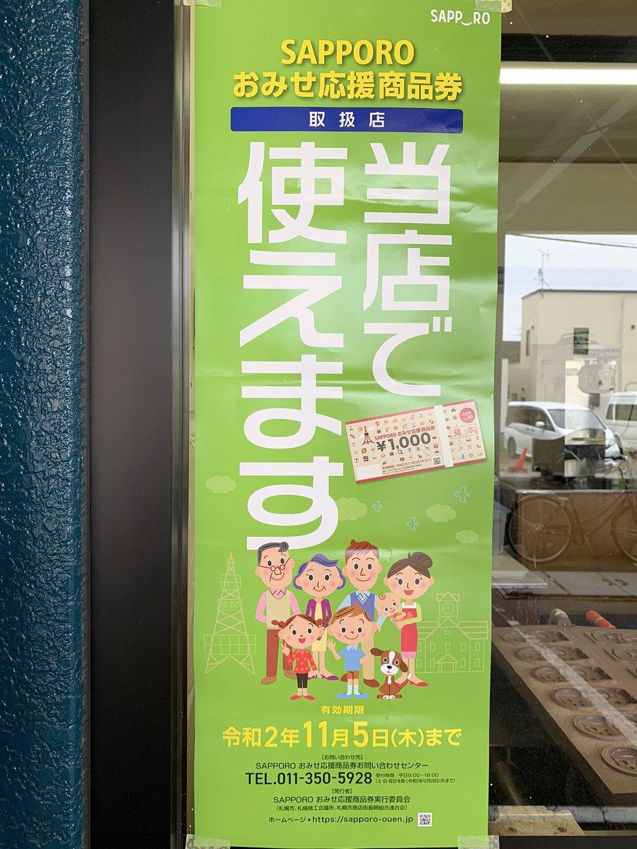お 応援 券 店 札幌 商品