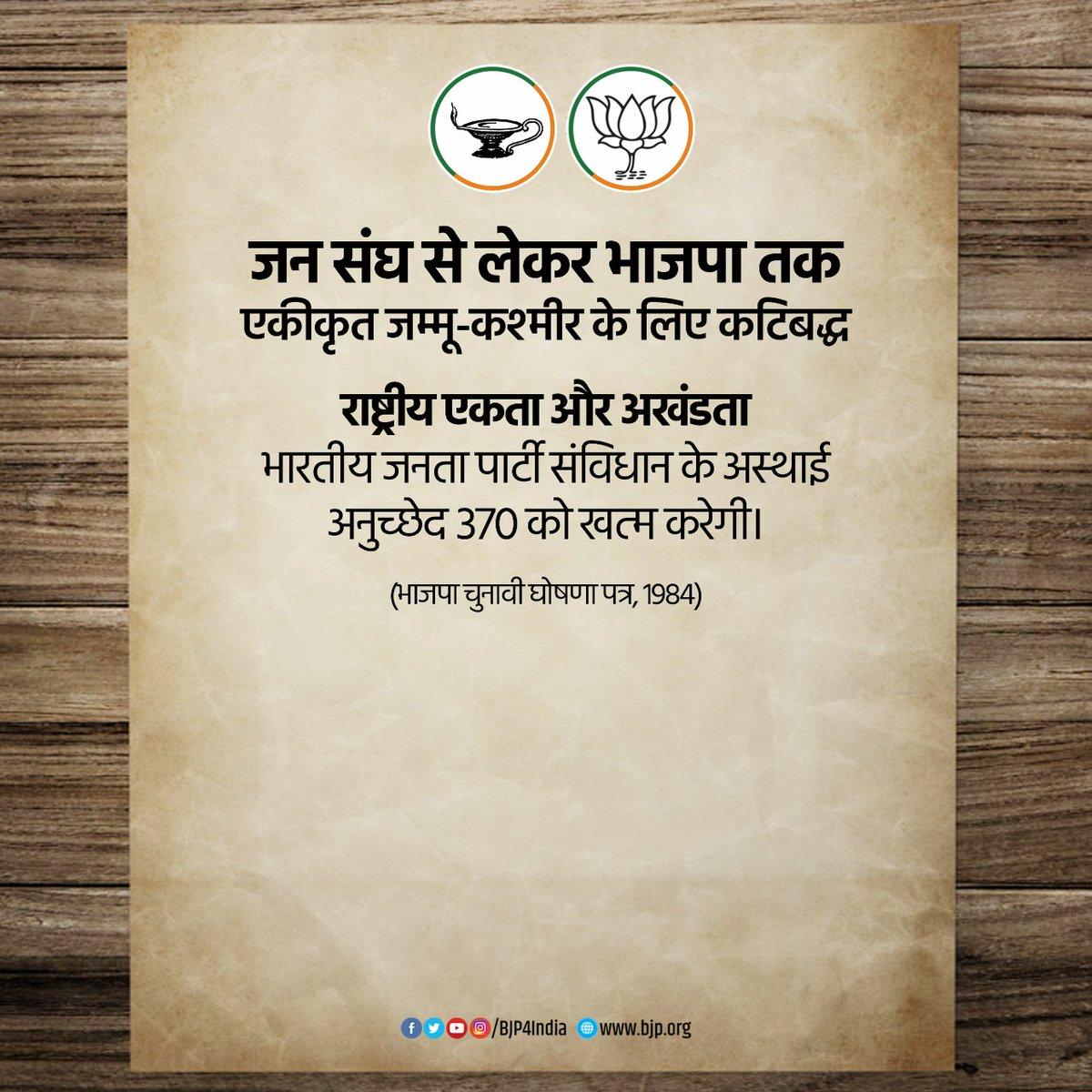 राष्ट्रीय एकता और अखंडता भारतीय जनता पार्टी संविधान के अस्थाई अनुच्छेद 370 को खत्म करेगी। - भाजपा चुनावी घोषणा पत्र, 1989 #OneYearOfNoArticle370