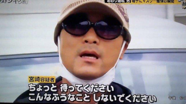容疑 者 者 宮崎 被害