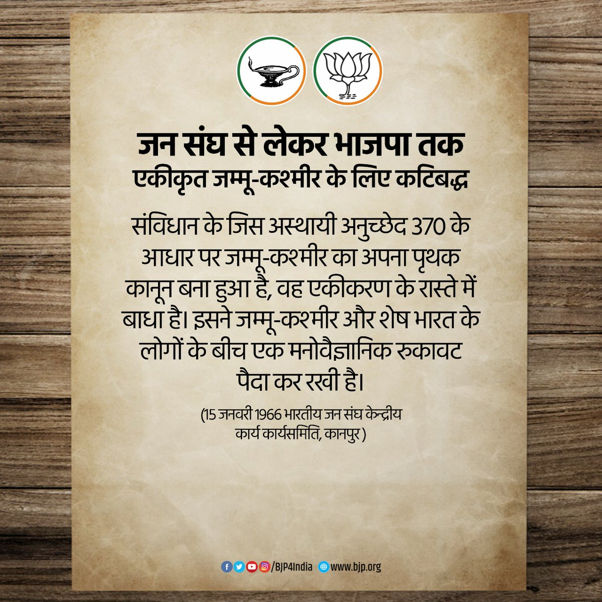 संविधान के अस्थायी अनुच्छेद 370 के आधार पर जम्मू-कश्मीर का पृथक कानून बना है, वह एकीकरण के रास्ते में बाधा है। इसने जम्मू-कश्मीर और शेष भारत के लोगों के बीच एक मनोवैज्ञानिक रुकावट पैदा कर रखी है। - 15 जनवरी 1966, भारतीय जन संघ केन्द्रीय कार्य कार्यसमिति #OneYearOfNoArticle370