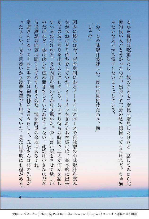 夢 狗 巻 小説 棘