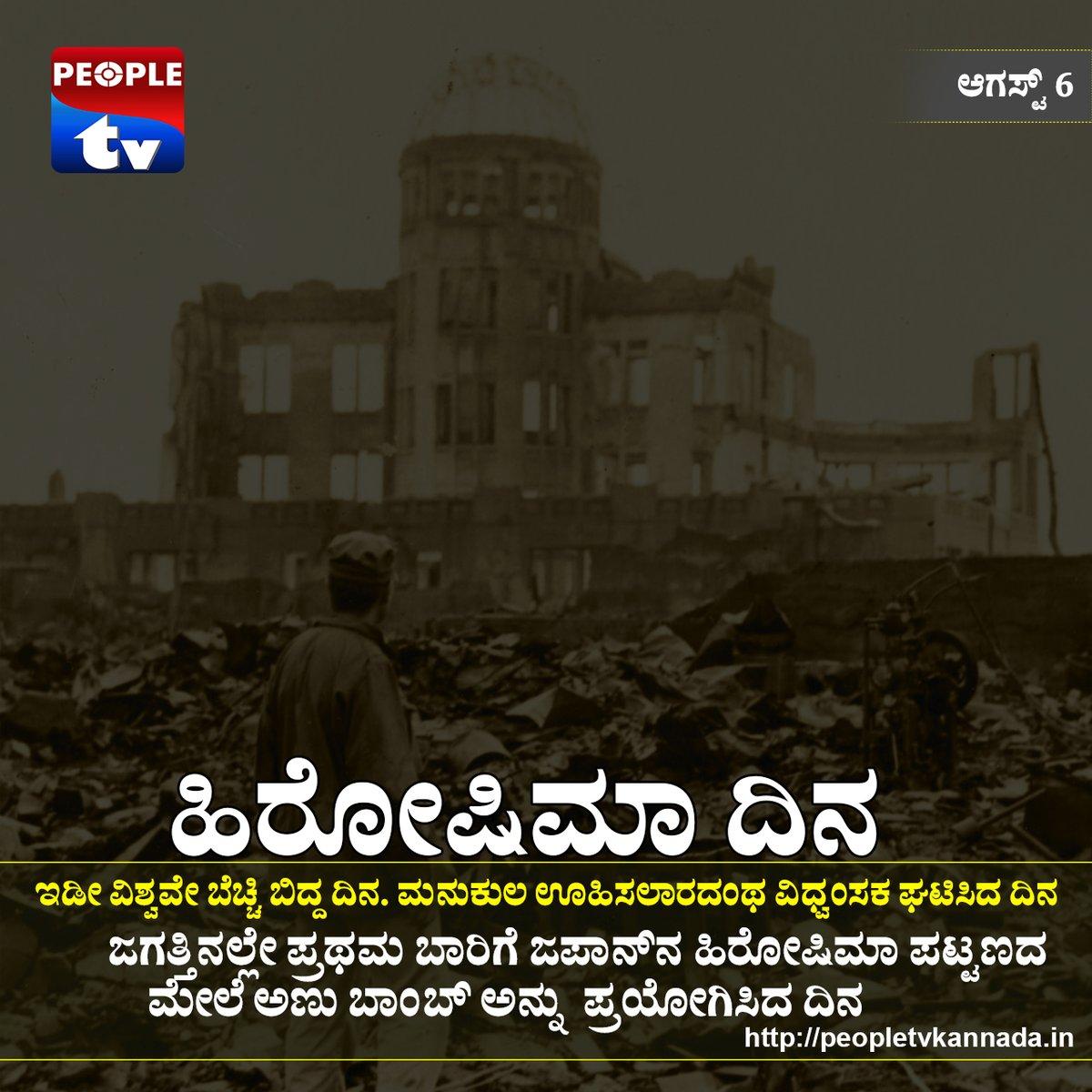 ಹಿರೋಷಿಮಾ ದಿನ #PeopletvKannada #peopletvLive #peopletv #KannadaNewsChannel #LatestNews #LatestKannadaNews #Kannada #News #KarnatakaCoronaUpdatepic.twitter.com/oVYek5zsJc