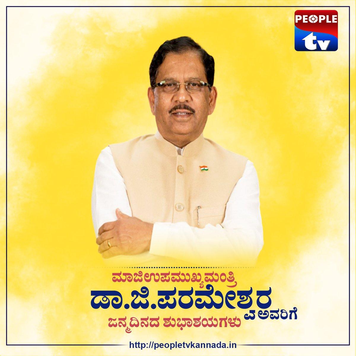 ಡಾ.ಜಿ.ಪರಮೇಶ್ವರ ರವರಿಗೆ ಜನ್ಮದಿನದ ಸಂಭ್ರಮ  #ಜಿಪರಮೇಶ್ವರ #drgparameshwar #PeopletvKannada #peopletvLive #peopletv #KannadaNewsChannel #LatestNews #LatestKannadaNews #Kannada #News #Karnatakapic.twitter.com/EOtxmyuMNw