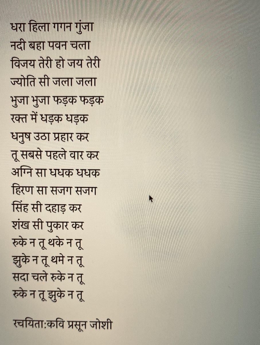 CORRECTION : कल T 3617 pe जो कविता छपी थी , उसके लेखक , बाबूजी नहीं हैं । वो ग़लत था । उसकी रचना , कवि प्रसून जोशी ने की है । इसके लिए मैं क्षमा प्रार्थी हूँ । 🙏🙏 उनकी कविता ये है -