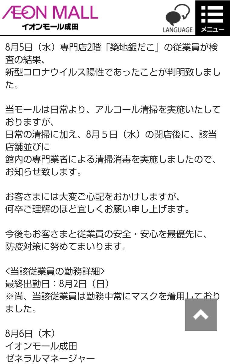 ウイルス 成田 イオン コロナ