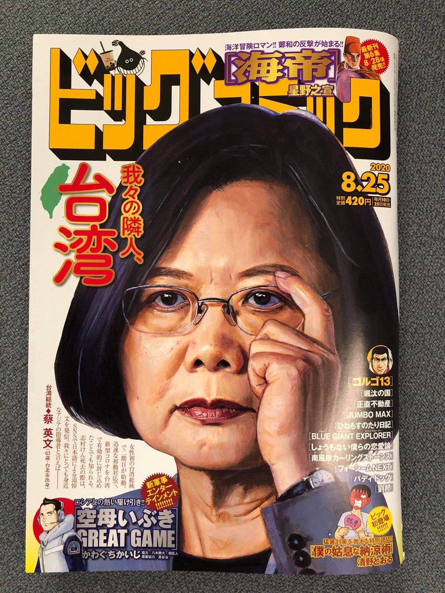 RT @katakura_nwo: お知らせ。台湾の蔡英文総統が「ビッグコミック」の表紙を飾りました。全国の書店、コンビニでお手に取ってみてください。ようやく情報解禁。#台湾 #ビッグコミック #蔡英文 https://t.co/7UgHXJa9At