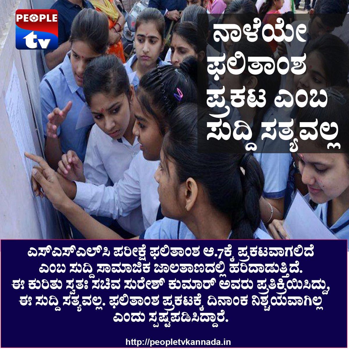 """ನಾಳೆ SSLC ಫಲಿತಾಂಶ ಪ್ರಕಟ"""" ಎಂಬ ಸುದ್ಧಿ ಸತ್ಯವಲ್ಲ. ಇನ್ನೂ ದಿನಾಂಕ ನಿಶ್ಚಯವಾಗಿಲ್ಲ.  #sslcresult #sslc #ಫಲಿತಾಂಶಪ್ರಕಟ #PeopletvKannada #peopletvLive #peopletv #KannadaNewsChannel #LatestNews #LatestKannadaNews #Kannada #News #Karnataka @Sureshkumarspic.twitter.com/beFEHba5ef"""