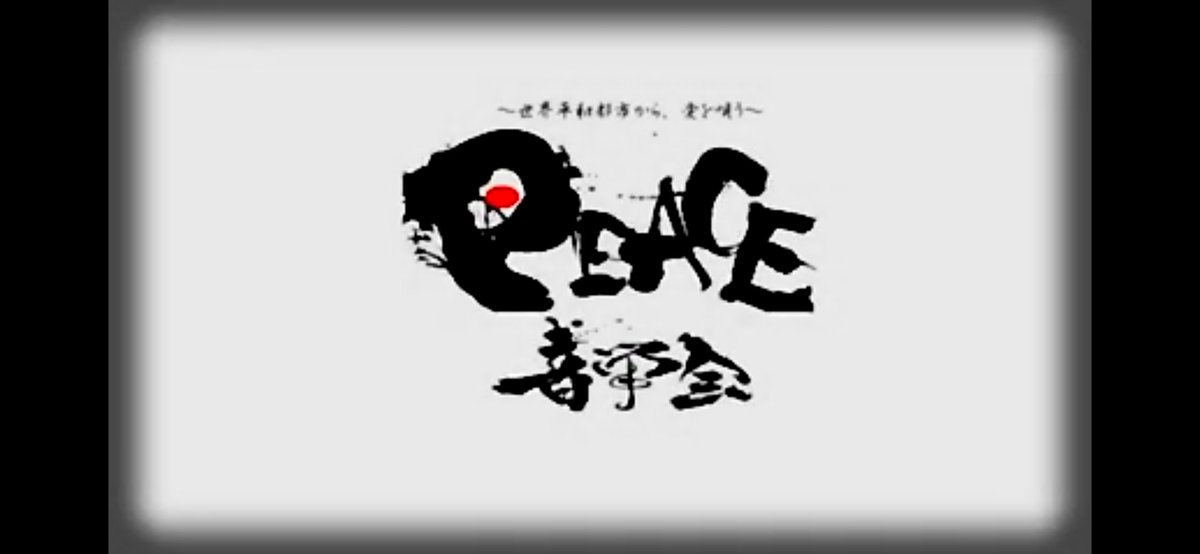 今日は原子爆弾が広島に落ちて75年目! 例年ならアリスガーデンでPEACE音学会が開催されているけれど、今年はこんなだから残念ながら中止に… それでもTOMOTさんや佐々木リョウさんの計らいや、語り部の梶矢さんのご協力もありオンラインでの実施となりました。 #PEACE音学会 #広島原爆の日  #DNF https://t.co/28eYj6FiTA