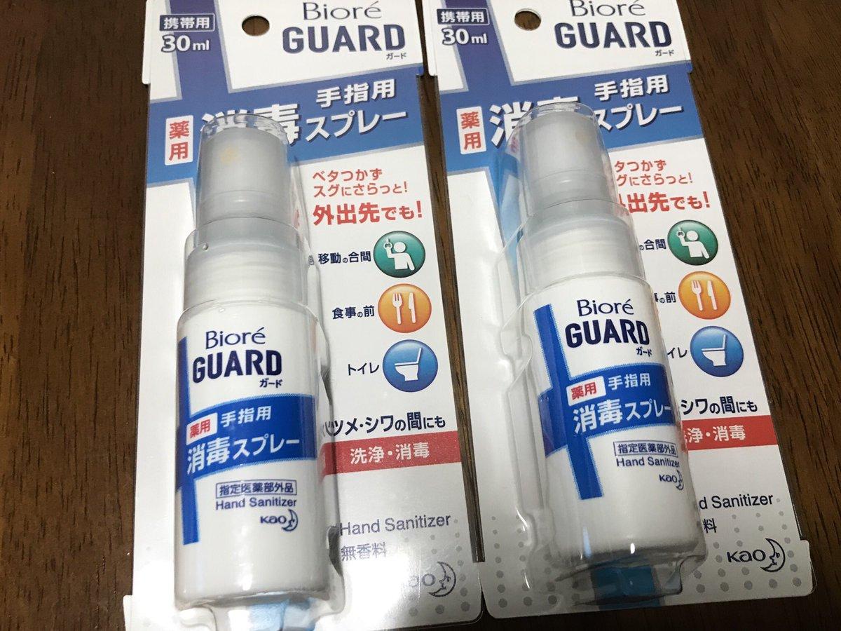 携帯 用 手指 用 スプレー ビオレ 消毒 薬用 ガード